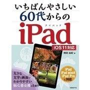いちばんやさしい60代からのiPad―iOS11対応 [単行本]