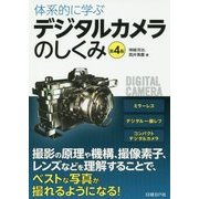 体系的に学ぶデジタルカメラのしくみ 第4版 [単行本]