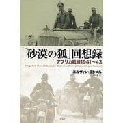 「砂漠の狐」回想録-アフリカ戦線1941~43 [単行本]