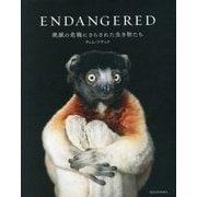 ENDANGERED―絶滅の危機にさらされた生き物たち [ムック・その他]