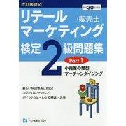 リテールマーケティング(販売士)検定2級問題集〈Part1〉小売業の類型、マーチャンダイジング〈平成30年度版〉 [全集叢書]