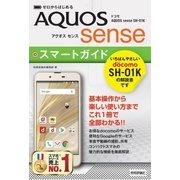 ゼロからはじめる ドコモ AQUOS sense SH-01K スマートガイド [単行本]