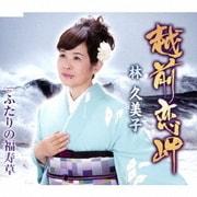 越前恋岬/ふたりの福寿草