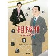 相棒season15〈下〉(朝日文庫) [文庫]