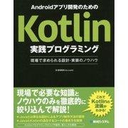 Androidアプリ開発のためのKotlin実践プログラミング―現場で求められる設計・実装のノウハウ [単行本]