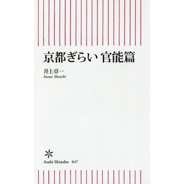 京都ぎらい 官能篇(朝日新書) [新書]
