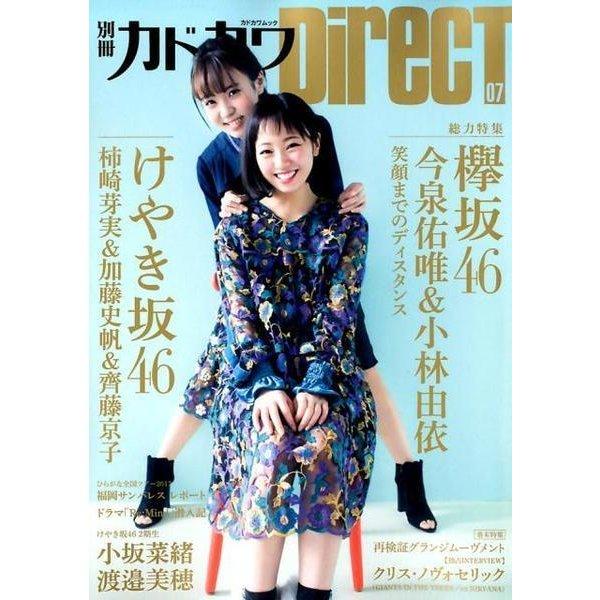 別冊カドカワDirect 7(カドカワムック 713) [ムックその他]