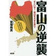 富山の逆襲―すごいぞ!富山を大きな声で [全集叢書]