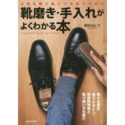 大切な靴と長くつきあうための靴磨き・手入れがよくわかる本 [単行本]