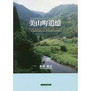 美山町追憶―日本の原風景が今も残る京のかやぶきの里 [単行本]