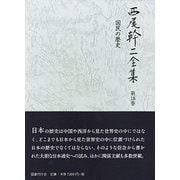 西尾幹二全集〈第18巻〉国民の歴史 [全集叢書]