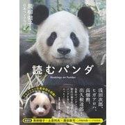 読むパンダ [単行本]