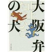 大阪弁の犬 [単行本]