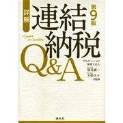 詳解 連結納税Q&A 第9版 [単行本]