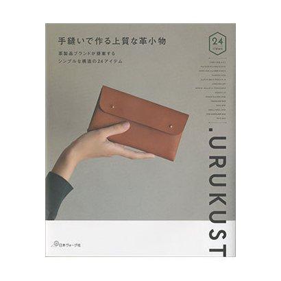 手縫いで作る上質な革小物―革製品ブランドが提案するシンプルな構造の24アイテム [単行本]
