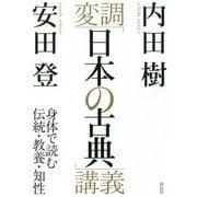 変調「日本の古典」講義-身体で読む伝統・教養・知性 [単行本]