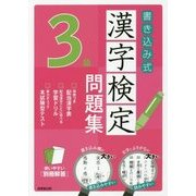 書き込み式 漢字検定3級問題集 [単行本]