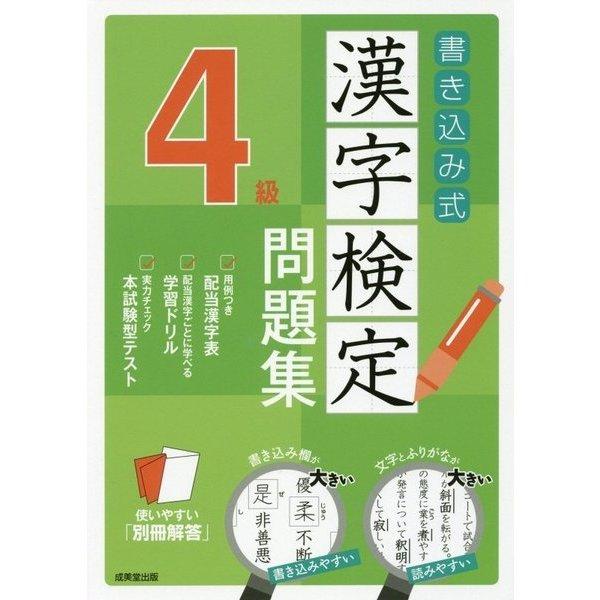 書き込み式 漢字検定4級問題集 [単行本]