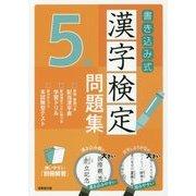 書き込み式 漢字検定5級問題集 [単行本]