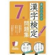書き込み式 漢字検定7級問題集 [単行本]