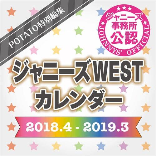 ジャニーズWESTカレンダー 2018.4-2019.3 [ムック・その他]