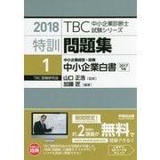 特訓問題集〈1〉中小企業経営・政策 中小企業白書〈2017年版〉(2018年版TBC中小企業診断士試験シリーズ) [単行本]