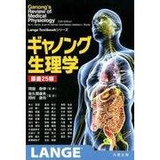 ギャノング生理学(Lange Textbookシリーズ) [単行本]