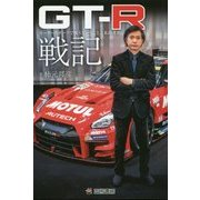 GT-R戦記-モータースポーツで戦うということ。私的考察 [単行本]