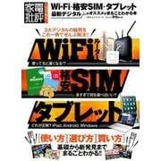 Wi-Fi・格安SIM・タブレット 最新デジタルのオススメがまるごとわかる本 (100%ムックシリーズ) [ムック・その他]