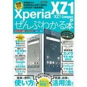 Xperia XZ1/XZ1 Compactがぜんぶわかる本 [ムック・その他]