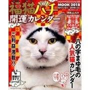 福猫ハチ開運カレンダーMOOK2018(SUN-MAGAZINE MOOK) [ムック・その他]
