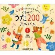 くもんのうた200アルバム 1(CD)-ことばの豊かな子をそだてる [磁性媒体など]