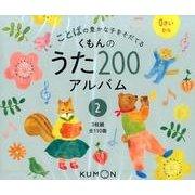くもんのうた200アルバム 2(CD)-ことばの豊かな子をそだてる [磁性媒体など]