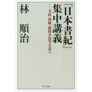 「日本書紀」集中講義 [単行本]