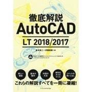 徹底解説 AutoCAD LT 2018/2017 [単行本]