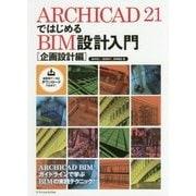 ARCHICAD21ではじめるBIM設計入門 企画設計編 [単行本]