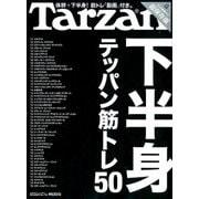 Tarzan (ターザン) 2018年 1/11号 [雑誌]