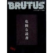BRUTUS (ブルータス) 2018年 1/15号 [雑誌]