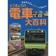 とうきょうの電車大百科―首都圏を走るカラフルな電車たち [図鑑]
