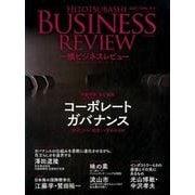一橋ビジネスレビュー 65巻3号(2017年WIN.) [単行本]