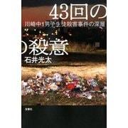 43回の殺意―川崎中1男子生徒殺害事件の深層 [単行本]