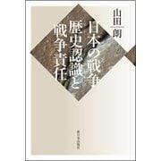 日本の戦争:歴史認識と戦争責任 [単行本]