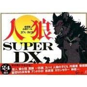 会話型心理ゲーム人狼SUPER DX [ムックその他]