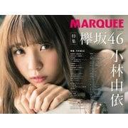 MARQUEE Vol.124 [単行本]
