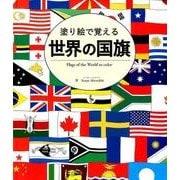 塗り絵で覚える 世界の国旗 (ブティックムック) [ムック]