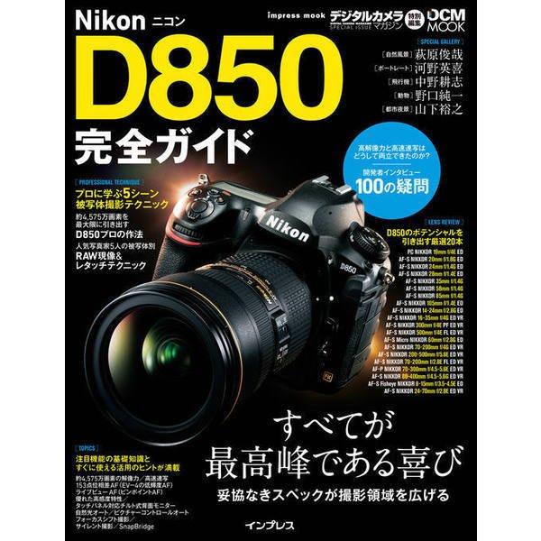 ニコン D850 完全ガイド [ムック・その他]