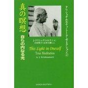 真の瞑想:自らの内なる光―クリシュナムルティ・トーク・セレクション〈2〉 [単行本]