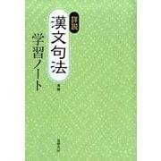 詳説漢文句法準拠学習ノート [単行本]