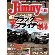 jimny plus (ジムニー・プラス) 2018年 01月号 [雑誌]