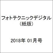 フォトテクニックデジタル 2018年 01月号 [雑誌]
